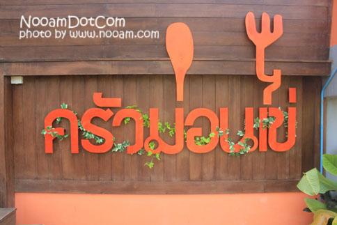 รีวิว ร้านอาหาร ครัวม่อนไข่ สวนผึ้ง ราชบุรี