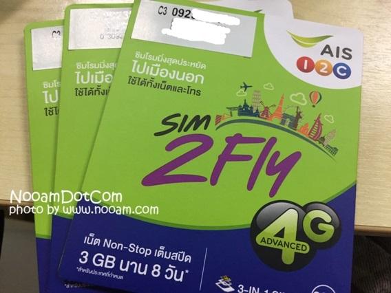 รีวิว AIS  Sim2fly ซิมโรมมิ่งสุดคุ้มที่เหมาะกับนักท่องเที่ยวใช้ง่ายสะดวกสบายครอบคลุม 14 ประเทศ