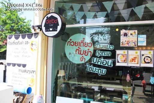 รีวิวร้าน Debo Cafe (ดีโบ้ คาเฟ่) ร้านก๋วยเตี๋ยวต้มยำสุดชิค เครื่องเยอะ สุดอร่อย ถนนแนบเคหาสน์ หัวหิน 51