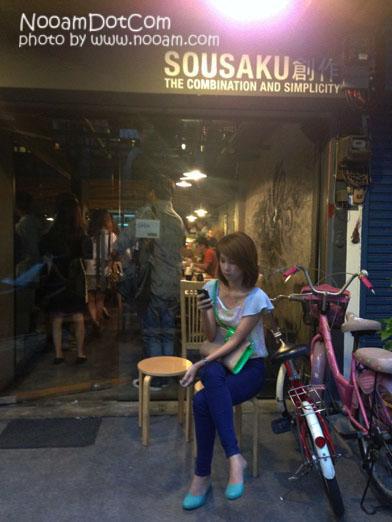 รีวิวร้านซูชิ (Sushi) Sousaku อาหารญี่ปุ่น สดและอร่อยมาก บริการดี ที่ซอยอารีย์ 2 พหลโยธิน 7