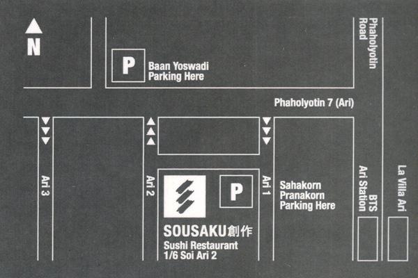 แผนที่ร้านซูชิ (Sushi) Sousaku อาหารญี่ปุ่น สดและอร่อยมาก บริการดี ที่ซอยอารีย์ 2 พหลโยธิน 7