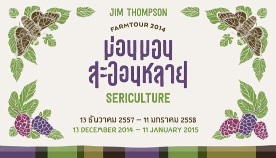 พาเที่ยว จิมทอมสัน ฟาร์ม 2557 (Jim Thomson Farm) วังน้ำเขียว ปักธงชัย นครราชสีมา