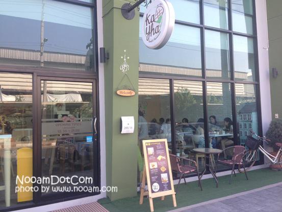 รีวิว ร้านขนม Kayha Sweet & Homemade ร้านเล็กๆน่ารักแต่อร่อย ฟินมากกับปังเย็นภูเขาไฟ ย่านปากเกร็ด นนทบุรี