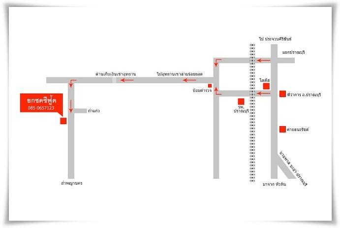 แผนที่ร้านยกซด ซีฟู๊ด ปราณบุรี อาหารทะเลสด  อุทยานแห่งชาติเขาสามร้อยยอด ใกล้ถ้ำพระยานคร