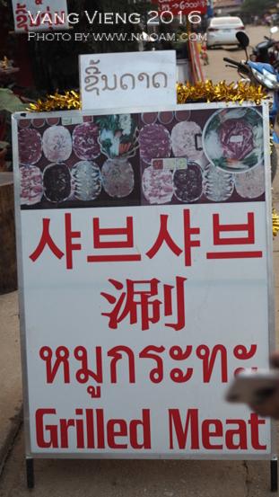 รีวิวร้านหมูกระทะอร่อยๆ ราคาไม่แพง ใกล้ที่พักดังๆ ที่วังเวียง ประเทศลาว