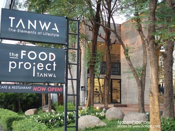 The Food Project : Tanwa ร้านอาหาร กึ่งคาเฟ่ ดีไซน์เกร์ ถ่ายรูปสวย ย่านบางบัวทอง